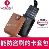 卡盒丹麥Vanlem防盜刷防消磁卡包抽拉防磁卡套男女小巧超薄零錢包一體 快速出貨