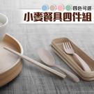 小麥餐具組 環保餐具 三件組 附收納盒 ...