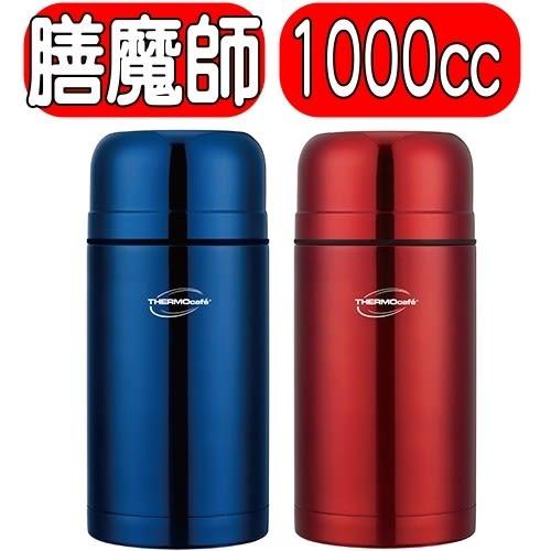 《快速出貨》膳魔師【GF1000BL/GF1000RD】1000ml 凱菲不銹鋼真空食物燜燒罐