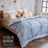 棉被 / 雙人【樂芙4D功夫發熱被】遠紅外線發熱纖維  獨家開發設計  戀家小舖ADL200