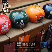 日式櫻花和風陶瓷風鈴日本門窗掛飾掛件鈴鐺【古怪舍】