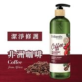 Naturals 咖啡洗髮露490ml