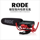 RODE VideoMic Rycote 槍型指向性麥克風 超心型指向 直播★24期零利率★薪創數位