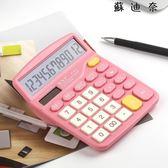 【全館8折】粉色太陽能計算器迷你便攜小號計算機