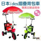 !!免運!!日本 ides 第三代摺疊背包車*獨家贈遮陽傘 / 嬰兒手推車 摺疊推車 兒童三輪車 寶寶腳踏車