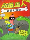 【書寶二手書T1/科學_OLJ】知識超人-恐龍大冒險_項慧齡, 奈福和派克