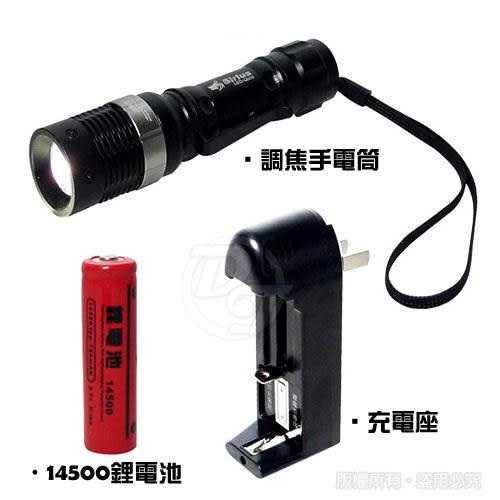 《一打就通》天狼星 充電式200流明遠近燈LED手電筒 LED-Q005
