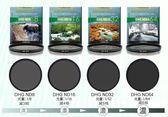【聖影數位】 Marumi DHG ND16 ND32 減光鏡 數位多層鍍膜 日本原廠製造 彩宣公司貨 62mm