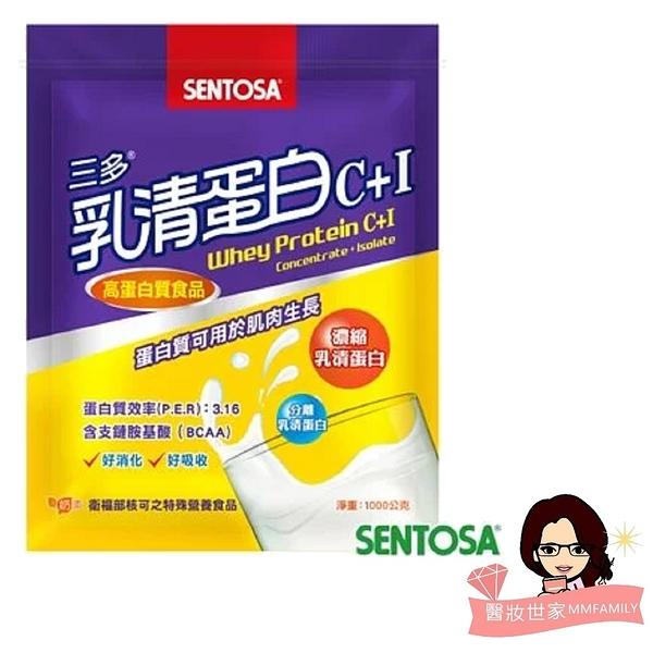 三多乳清蛋白C+I (1000g/袋裝)【醫妝世家】乳清蛋白