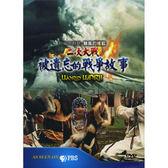 二次大戰 : 被遺忘的戰爭故事 DVD