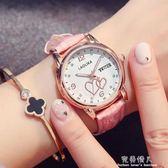 雙日歷星期皮帶手錶女學生時尚腕錶女款防水女錶愛心手錶 完美情人精品館