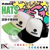 『ART小舖』西班牙蒙大拿MTN 塗鴉卡車網帽 cap 單色自選