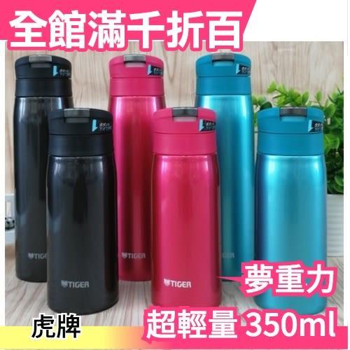 【小福部屋】【MCX-A035 夢重力】日本 虎牌 TIGER 時尚不鏽鋼 保冷保溫瓶 350ml 隨行杯 超輕量