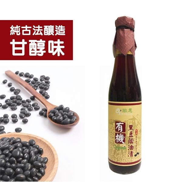 【瑞春】歐恩有機黑豆蔭油清420ml