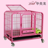寵物籠 加粗重鋼管狗籠子貴賓博美中小型犬寵物籠兔子貓籠寵物籠54*37*49公分