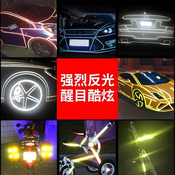 3M反光貼夜光車貼電動腳踏車摩托車反光條