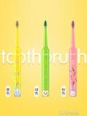 兒童聲波電動牙刷3-6-12歲軟毛充電式防水幼兒寶寶電動牙刷瑪奇哈朵