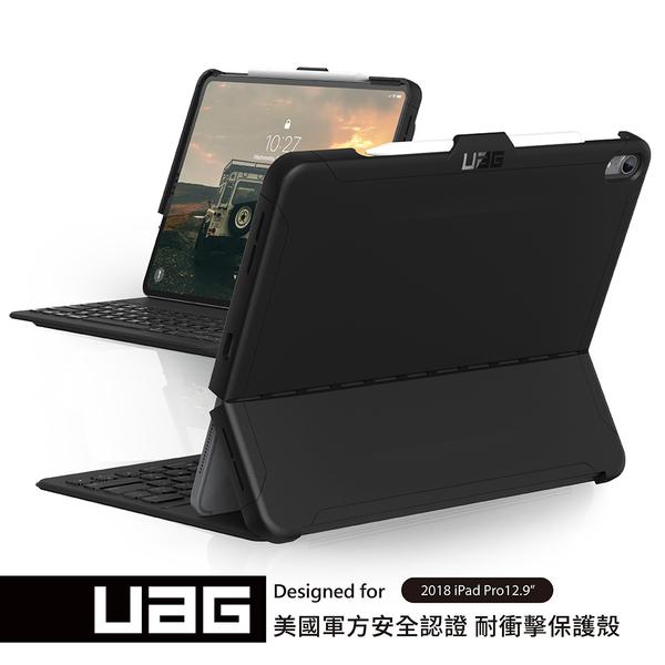 UAG iPad Pro 12.9吋(2018)耐衝擊鍵盤專用保護殻-黑