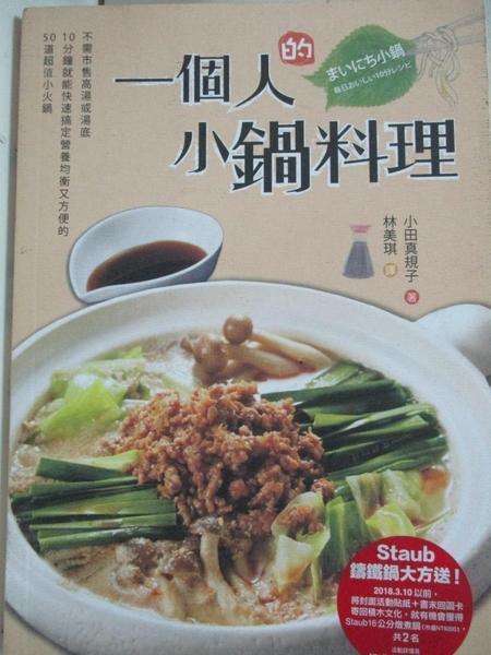 【書寶二手書T1/餐飲_BET】一個人的小鍋料理:不需市售高湯或湯底,10分鐘就能快速搞定營養均