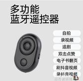 新款藍芽遙控器抖音快手安卓錄制刷小視頻無線自拍電子書說翻頁 魔方