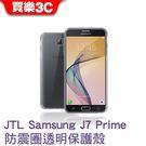 JTL Samsung Galaxy J7 Prime 防震圈保護殼 席德曼代理 三星 J7P
