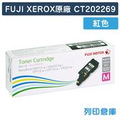 原廠碳粉匣 FUJI XEROX 紅色 CT202269 (0.7K)/適用 富士全錄 CP115w/CP116w/CP225w/CM115w/CM225fw