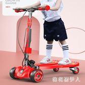 兒童蛙式滑板車3-12歲8男女孩初學者寶寶雙腳四輪溜溜滑滑剪刀車6PH2875【棉花糖伊人】