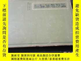 二手書博民逛書店國防經濟講話(日文版)昭和十六年罕見大32開Y6713 (日)平
