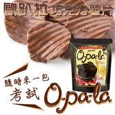 歐趴拉巧克力薯片單包 30g【24461】