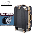LETTi 唯美主義 20吋避震輪海關鎖鋁框行李箱(黑配金)