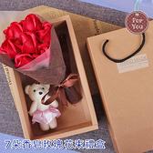 7朵香皂玫瑰花束禮盒 牛皮提袋款 玫瑰花束 香皂花 不凋花 永生花 情人節 婚禮小物【葉子小舖】