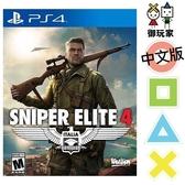 預購 PS4 狙擊精英 4 中文版 11/17發售
