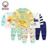 優貝宜 兒童內衣套裝男童寶寶衣套裝嬰兒衣服女童裝