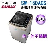 【信源電器】15公斤【SANLUX 三洋】DD超音波變頻洗衣機 SW-15DAGS(不鏽鋼外殼)