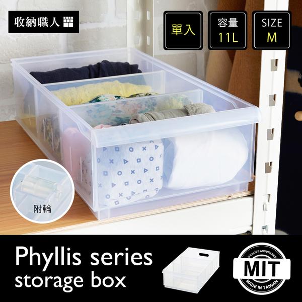【收納職人】菲莉絲輕巧透明加大收納盒系列(M/附滾輪)/H&D東稻家居