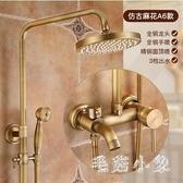 全銅仿古花灑套裝歐式浴室增壓淋雨沐浴花灑水龍頭復古恒溫淋浴器JA8937『毛菇小象』