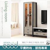 《固的家具GOOD》865-9-AA 麥德爾灰橡色2尺展示櫃【雙北市含搬運組裝】