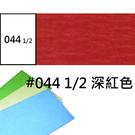 Beatrix Peacock Crepe 崧億 皺紋紙 044 1/2 深紅色 約50*150cm