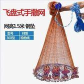 飛盤式撒網漁網 網魚網捕魚自動易拋網旋網工具 BF17508【花貓女王】