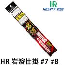 漁拓釣具 HR 岩溶 PHT-10 蝦王鈎 快別仕掛 [釣蝦仕掛]