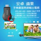 KAMEN MPT5 AnyCast 支援iphone 12 mini pro Max ios14 安卓免切換 NCC BSMI雙認證 手機電視棒HDMI 無線影音 同屏器