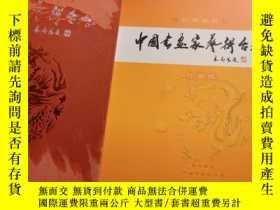 二手書博民逛書店罕見中國書畫家藝術臺歷Y274547 看圖 看圖