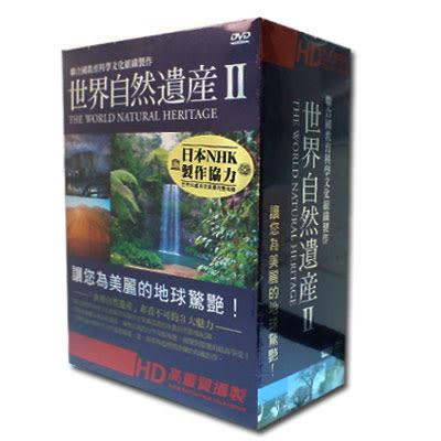 HD攝製-世界自然遺產套裝2 DVD 大洋州/歐洲/非洲 5片裝
