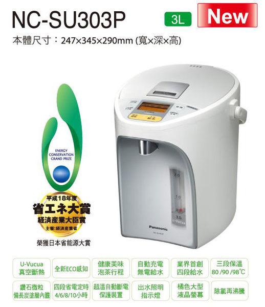 【Panasonic國際牌】3L真空斷熱熱水瓶 NC-SU303P ◎順芳家電◎