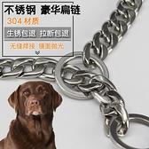 牽引繩 寵物不銹鋼P鏈狗狗繩子牽引繩金毛304項圈脖圈蛇鏈大型犬寵物狗鏈  卡洛琳