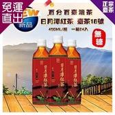日月潭台茶18號 紅玉紅茶(無糖)490mlX24瓶/箱【免運直出】