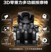 按摩椅電動家用全自動多功能太空艙按摩椅贈送變壓器TW【一周年店慶限時85折】