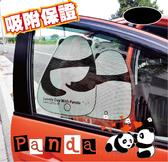 Car Life:: 汽車側窗遮陽-獨家販售!夢寐依熊遮陽靜電隨意貼- 2入/組