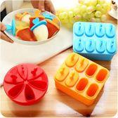 冰模冰棍凍冰棒模具冰糕雪糕模具冰格diy模具