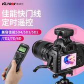唯卓仕JY-710C3佳能單反無線定時快門線5d25d3相機遙控器延時攝影 免運